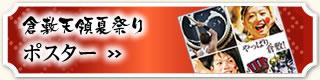 第45回倉敷天領夏祭りポスター