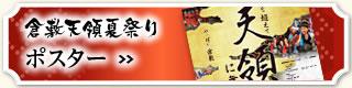 第46回倉敷天領夏祭りポスター