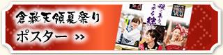 第49回倉敷天領夏祭りポスター