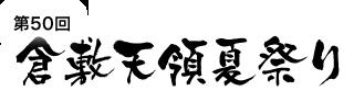 第50回倉敷天領夏祭り 中止